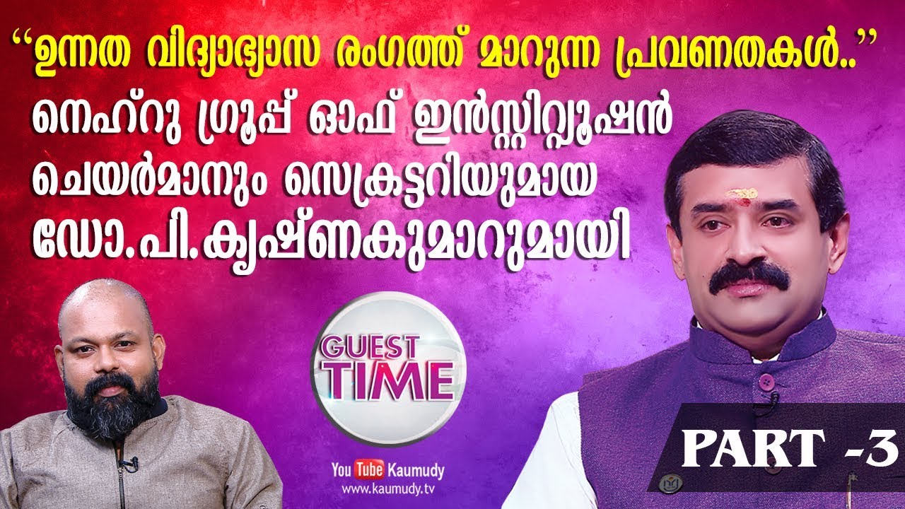 Dr. P Krishna Kumar CEO, Nehru Group of Institutions in Kaumady TV, Guest Time